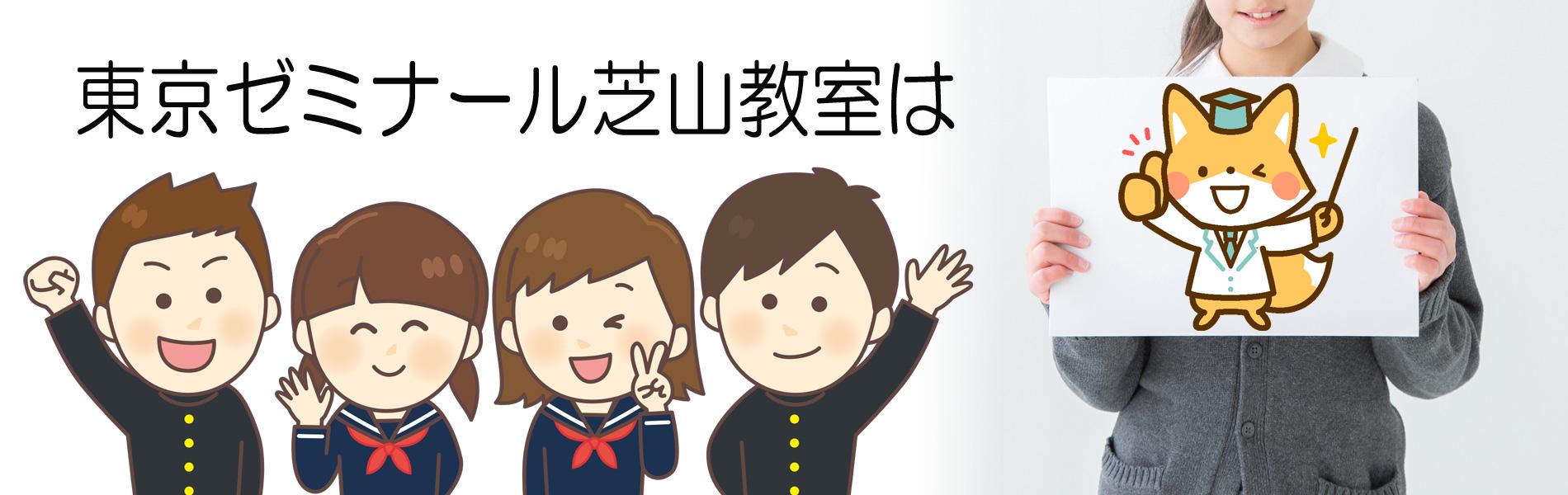 東京ゼミナール 芝山教室は